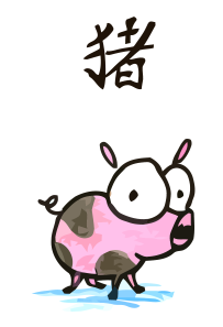 a cartoon drawing of a chinese pig, the twelfth animal of the chinese zodiac, the year of the dog
