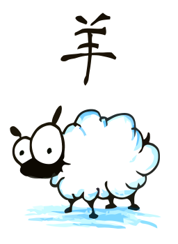 a cartoon drawing of an sheep, the eighth animal of the chinese zodiac, the year of the sheep