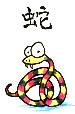 a cartoon drawing of a snake, the sixth animal of the chinese zodiac, the year of the snake